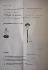 Инструкция к светильнику