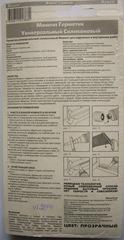 герметик силиконовый прозрачный